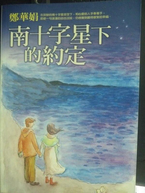 【書寶二手書T2/一般小說_HAR】南十字星下的約定_鄭華娟