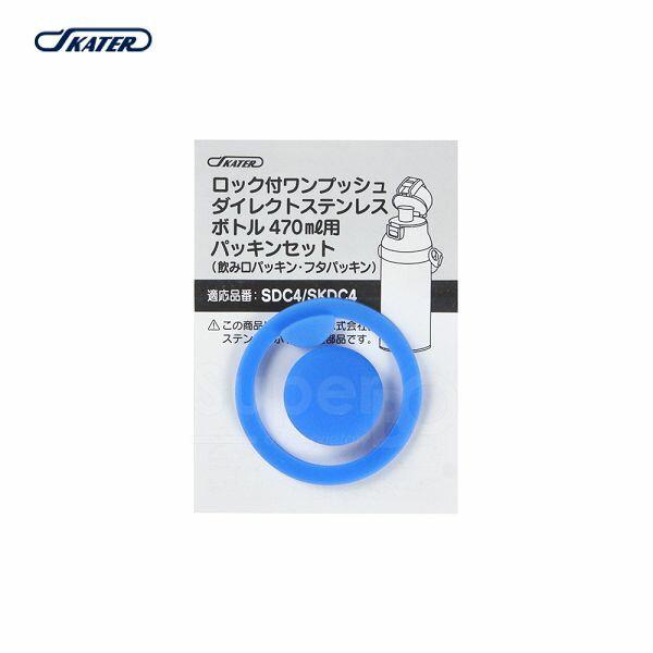 Skater 替換墊圈~不鏽鋼直飲保溫水壺專用配件