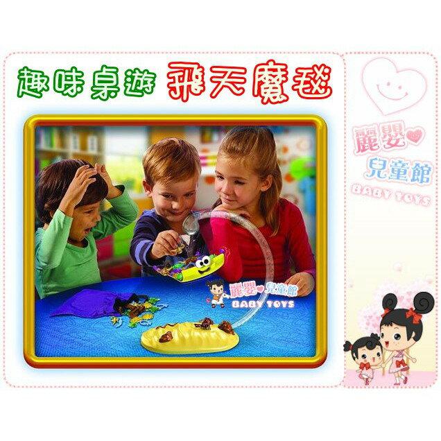 麗嬰兒童玩具館~親子互動-趣味派對桌遊玩具-飛天魔毯.超神奇漂浮魔毯.伯寶行公司貨 1