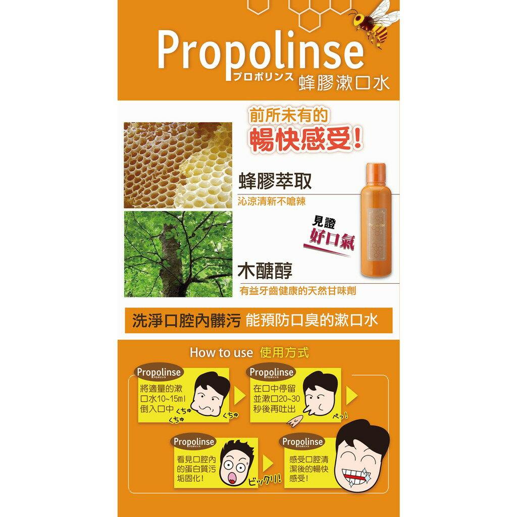 【Propolinse】蜂膠漱口水(600ml)