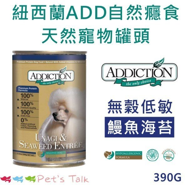 紐西蘭ADDICTION自然癮食主食罐-無穀鰻魚海苔 390g Pet's Talk