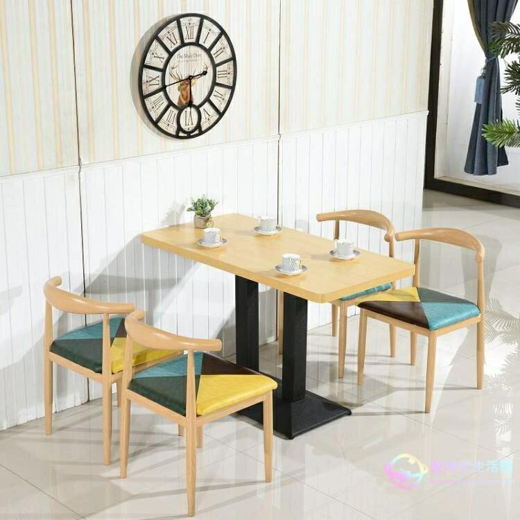 餐桌 鐵藝牛角椅仿實木快椅簡約清新甜品奶茶小吃飯店咖啡廳組合  閒庭美家jy
