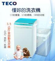 世界地球日,環保愛地球到東元TECO 3.5KG/3.5公斤 全自動洗衣機(XYFW035B)