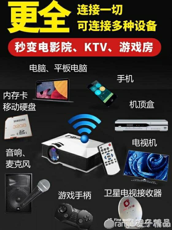 宿舍投影機3D高清手機投影儀家用小型便捷無線WIFI家庭影院1080P 快速出貨 創時代 新年春節 送禮