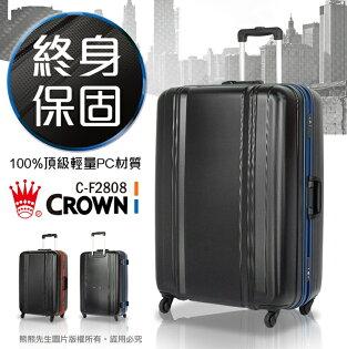 CRONW皇冠終身保固C-F2808商務箱旅行箱行李箱27吋輕量窄框深鋁框Hinomoto日本靜音輪TSA鑰匙鎖C-F28O8