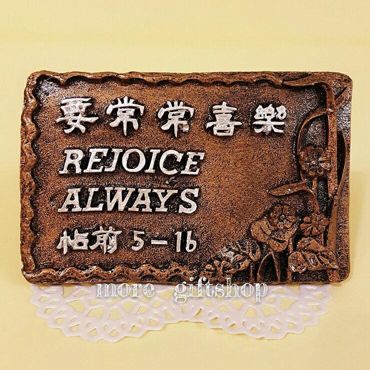 【more 禮品小舖】經句牌-銅(要常常喜樂)/基督教福音禮品、小物/洗禮、受浸、生日禮物/賜福/