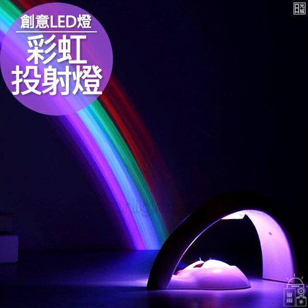 日光城。LED彩虹投射燈,LED燈彩虹燈小夜燈露營燈USB充電檯燈掛燈療癒交換禮物投影燈投射燈