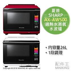 當代美學 SHARP【AX-AW500】水波爐 26L 烤箱 加熱水蒸汽 一段料理 4.3吋面版