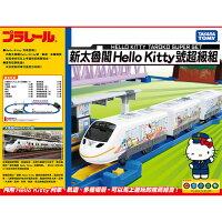 凱蒂貓週邊商品推薦到【奇買親子購物網】PLARAIL鐵道王國 新太魯閣Hello Kitty號超級組 TP87761