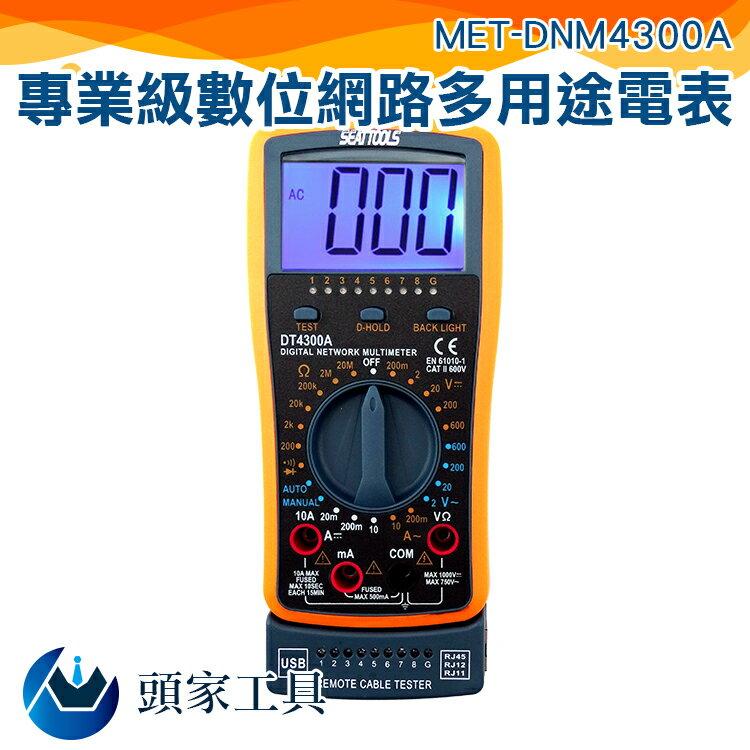 『頭家工具』專業級數位網路多用途電表 交直流 電流 鉤錶 線序校對 電纜 背光 電阻 MET-DNM4300A