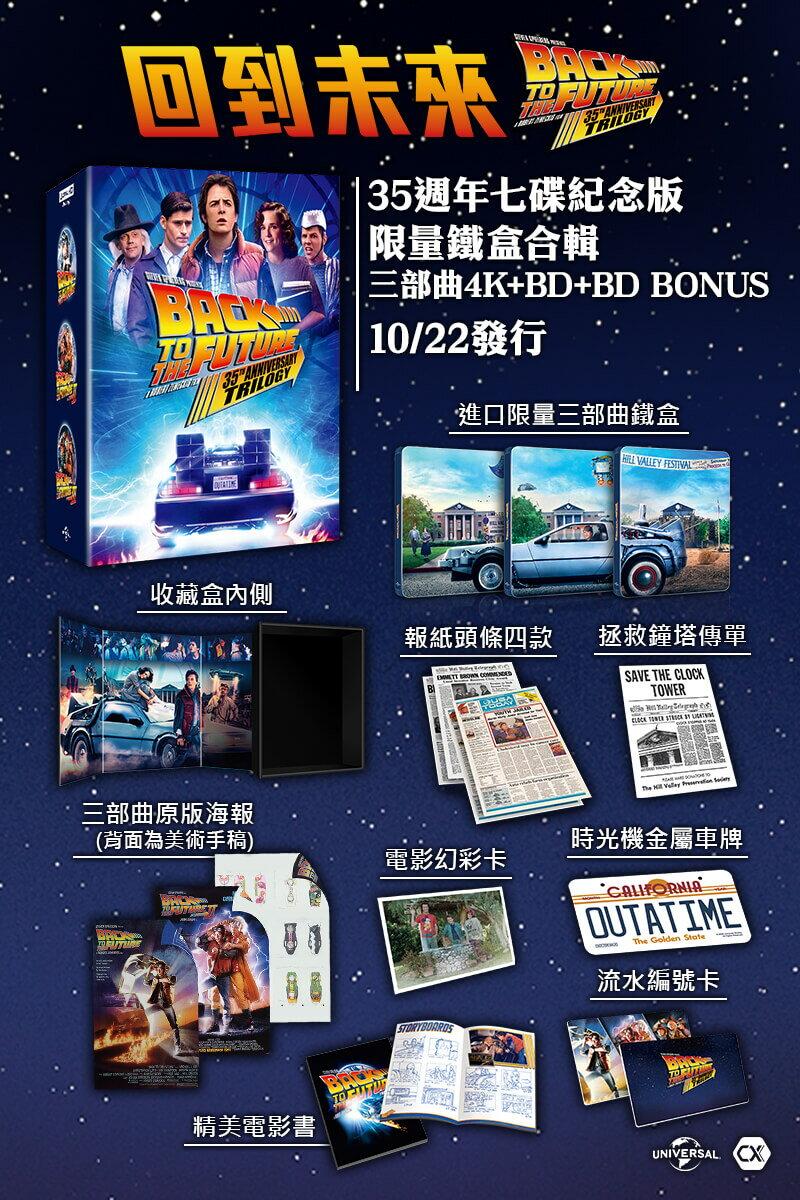 回到未來 35週年七碟紀念版限量鐵盒合輯 Back to the Future 35th Anniversary Trilogy Edition (UHD+BD+BONUS BD Steelbook)