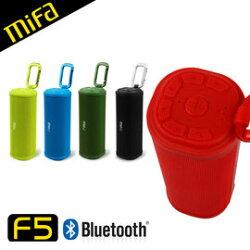 【MiFa F5 戶外隨身藍芽MP3喇叭】藍牙行動音響 防潑水設計 戶外攜帶方便 可當免持 購物/騎車/路跑/會議都好用 【風雅小舖】
