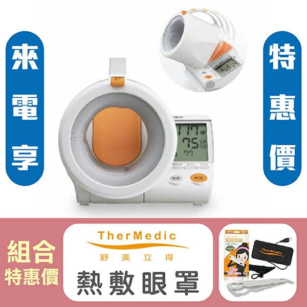 【歐姆龍OMRON】隧道式血壓計HEM-1000,組合特價商品:舒美立得熱敷眼罩
