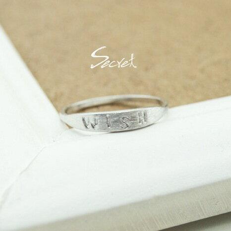 【秘密飾品】「效忠之吻」WISH刻字鍍銀戒指 (現+預)