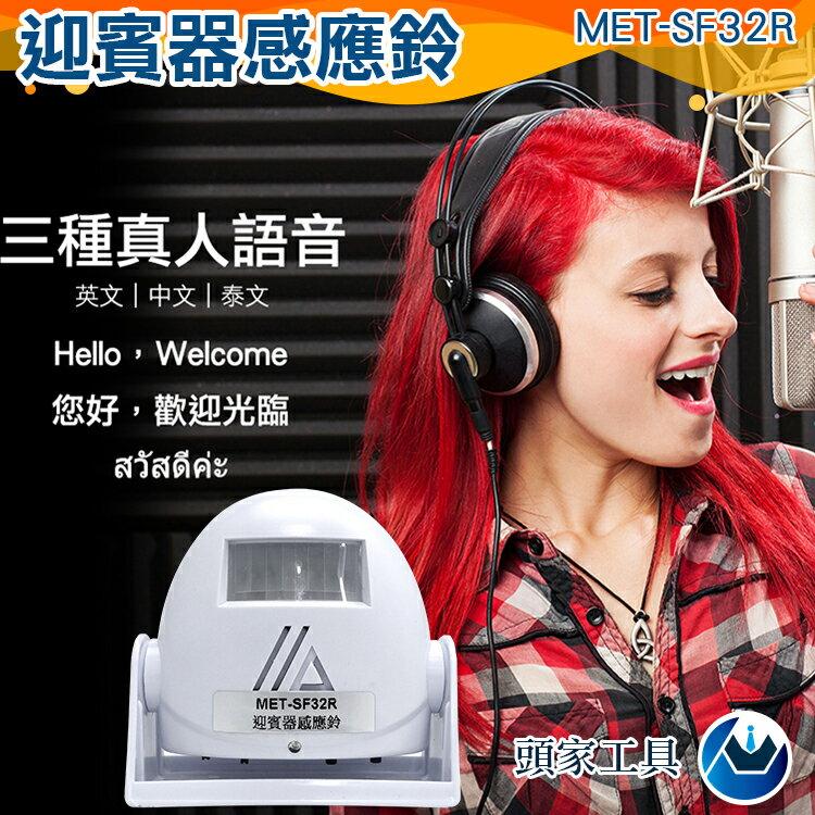 《頭家工具》歡迎光臨門鈴 MET-SF32R 無線門鈴 32首音樂 靈敏度佳 6-8公尺 英文