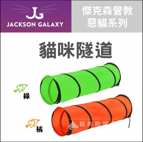 +貓狗樂園+ Petmate【傑克森管教惡貓系列。貓咪隧道。綠 / 橘。兩種顏色】510元