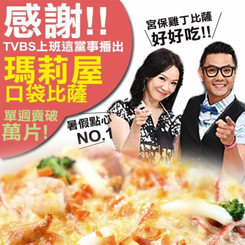 【不怕比較!網路PIZZA瑪莉屋口袋比薩最好吃!】披薩任選14片組(免運) 3