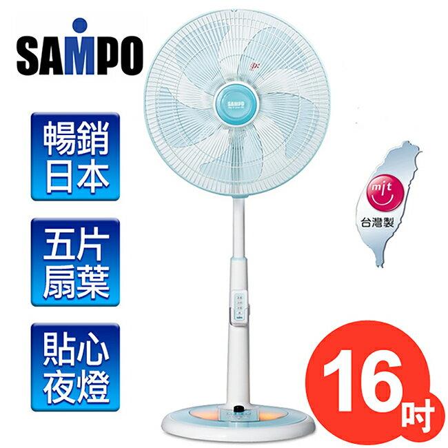 ★原售1688↘【聲寶SAMPO】16吋微電腦夜燈遙控定時立扇 電風扇/SK-FU16R