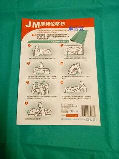 JM摩利位移墊移位墊搬移墊72X75cm輕鬆搬移移動患者最佳簡易工具幫助患者翻身.位移避免不當移位造成傷害台灣製