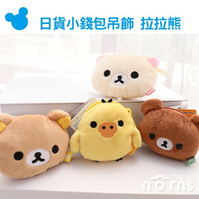 NORNS【日貨小錢包吊飾 拉拉熊】正版 懶懶熊 SAN-X Rilakkuma 新朋友蜜茶熊 小雞 零錢包 包包 娃娃
