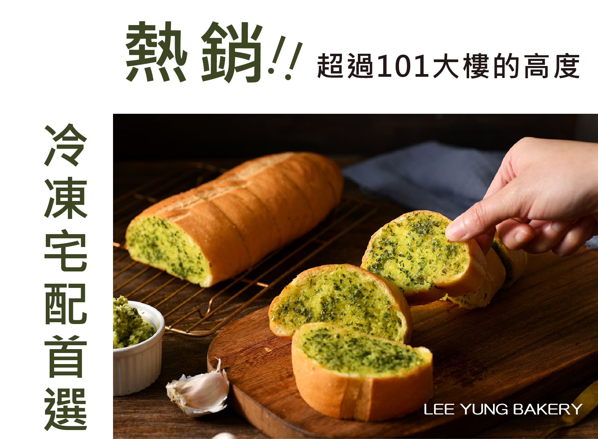 【里洋烘焙】Tapas塔帕斯香蒜麵包(1袋3入)