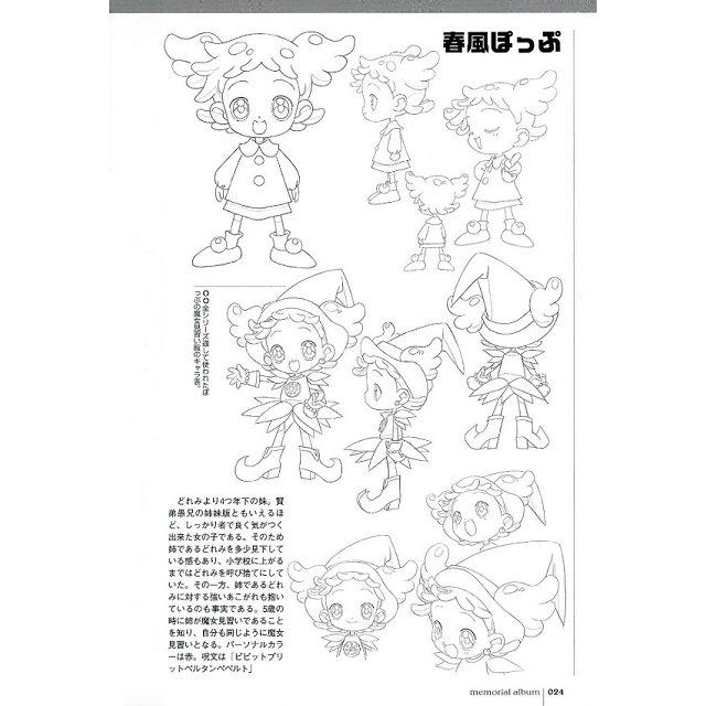 小魔女DoReMi紀念相冊 完全版 3