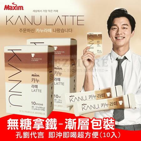 韓國 MAXIM麥心 KANU 無糖拿鐵 漸層包裝 ^(12gx10入^) 漸層 無糖拿鐵