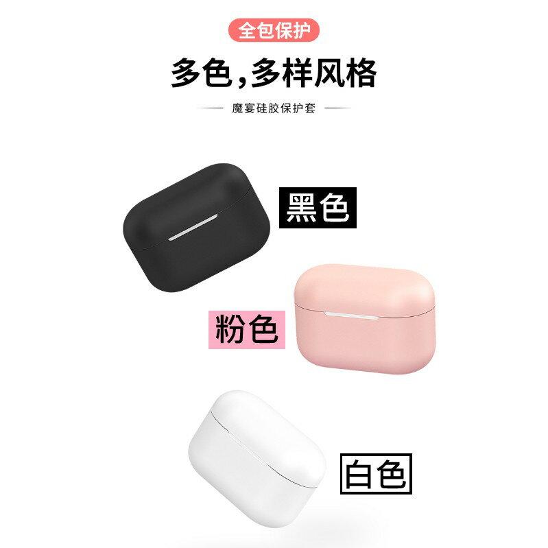 魔宴E12 X12 pro專用保護套 無線藍牙耳機充電倉矽膠套  防塵 女生 可愛 充電盒 液態矽膠盒 1