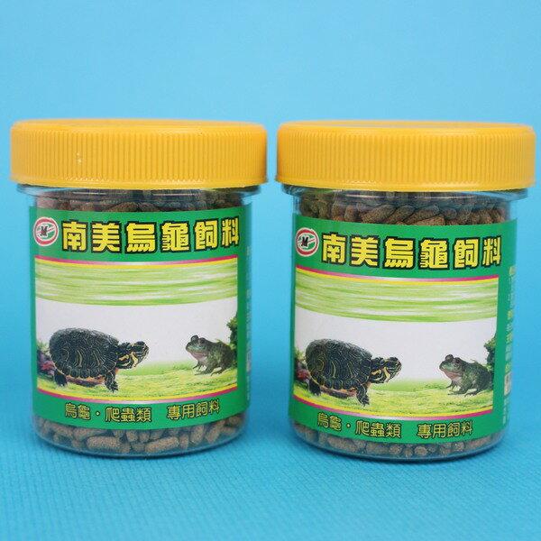 南美 烏龜飼料 M-2587(小瓶)/一瓶入{促90} 爬蟲類專用飼料 智4717199112587