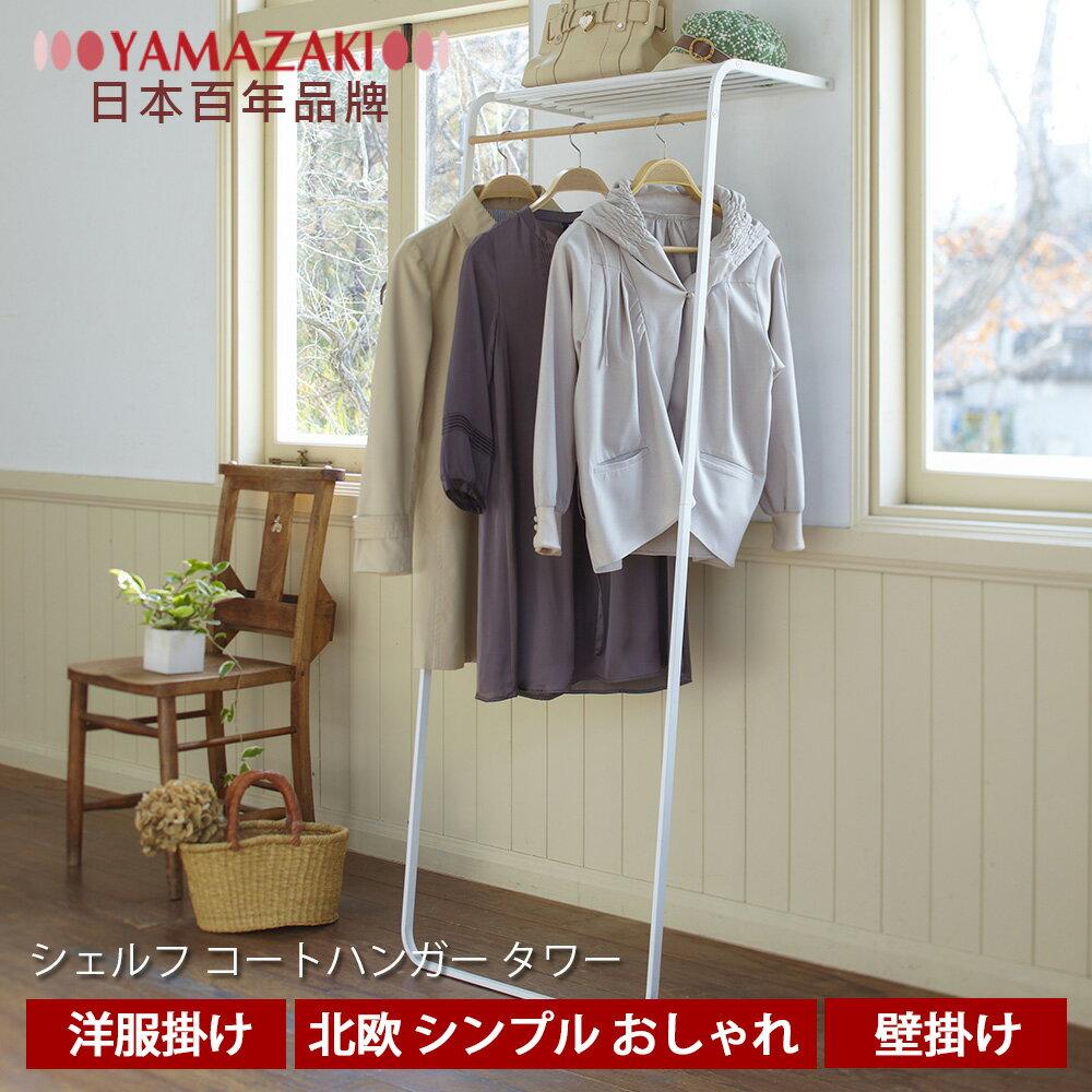 【YAMAZAKI】tower雅痞時尚層板掛衣架-白/黑★收納架/衣架/包包架 1