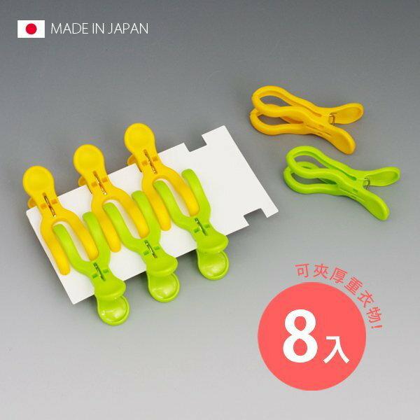 BO雜貨【SV4294】日本製衣夾 8入 褲夾 衣夾 塑膠夾 內衣夾 曬衣夾 夾子 晾衣夾