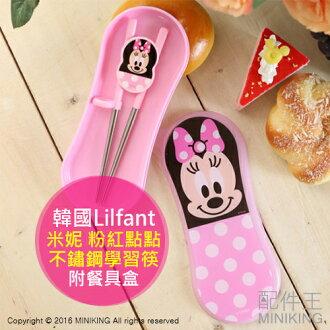 【配件王】韓國進口 Lilfant 米妮 粉紅點點 兒童學習筷附餐具盒 不鏽鋼 輔助筷 練習筷