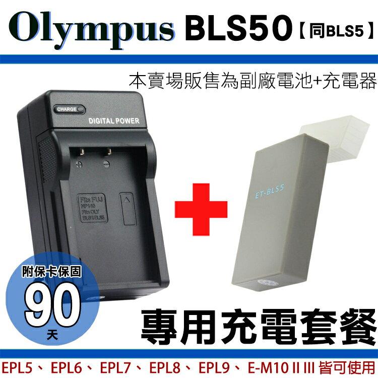 【套餐組合】 Olympus 充電套餐 BLS50 BLS5 副廠電池 充電器 鋰電池 座充 EPL9 EPL8 EPL7 EPL6 EPL5 EM10 II III