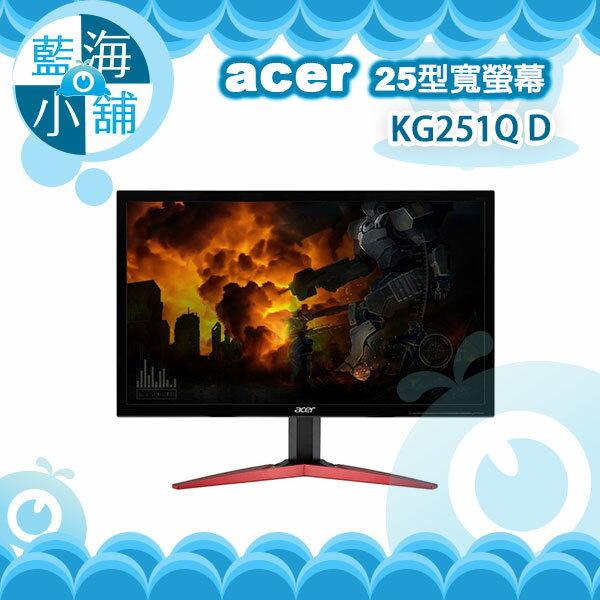 acer 宏碁 KG251Q D 25型寬螢幕液晶顯示器 電腦螢幕 - 限時優惠好康折扣