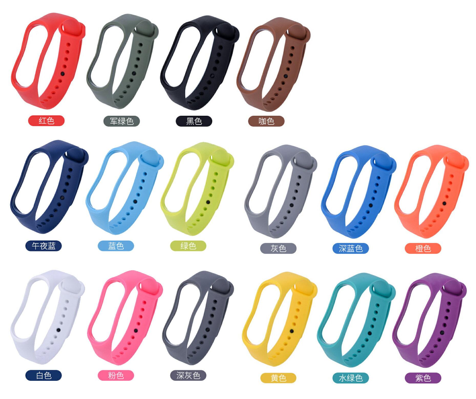 【台灣現貨】小米手環單色腕帶 迷彩腕帶 矽膠替換帶 小米手環4 小米手環3 小米手錶 智慧手錶 智慧手環 運動手環 1