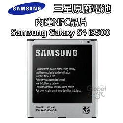 【不正包退】三星原廠電池 Samsung Galaxy S4 i9500 內建NFC晶片B600BC B600BE 原廠