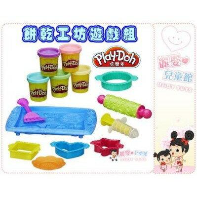 麗嬰兒童玩具館~培樂多Play-Doh創意DIY黏土/餅乾工坊遊戲組(附5罐黏土) 1