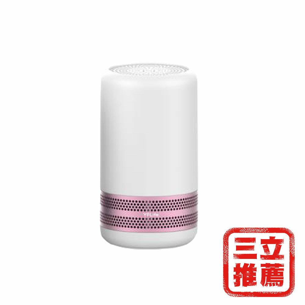 【YFLife圓方生活】空氣淨化器AIR3 Plus 單入(淡粉紅/星空灰) 電電購 三立推薦