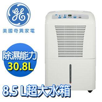 【現貨】GE美國奇異 30.8公升 ADER65L 強力除溼機
