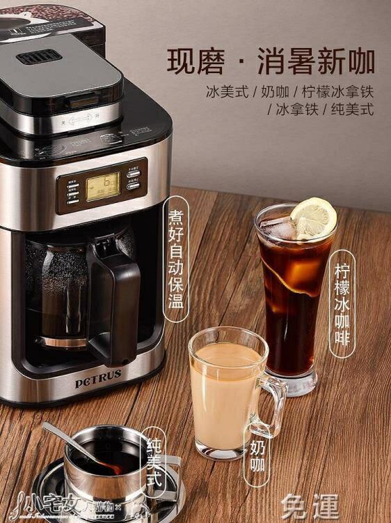 咖啡機 柏翠 全自動現磨咖啡機家用美式滴漏小型一體機煮咖啡壺研磨豆機 七色堇 新年春節送禮