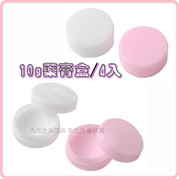 【九元生活百貨】10g藥膏盒/4入 分裝盒