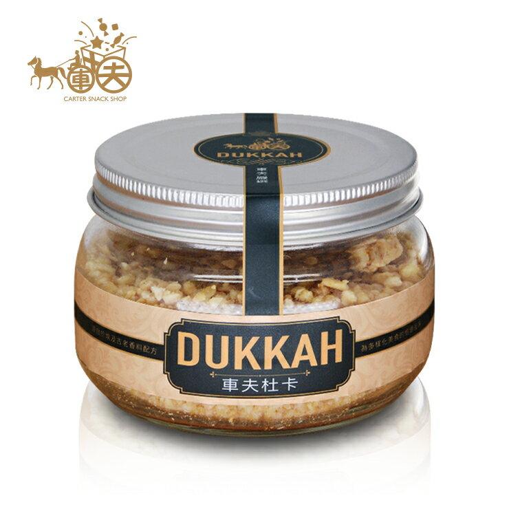 DUKKAH車夫杜卡(蒜香風味 )130g
