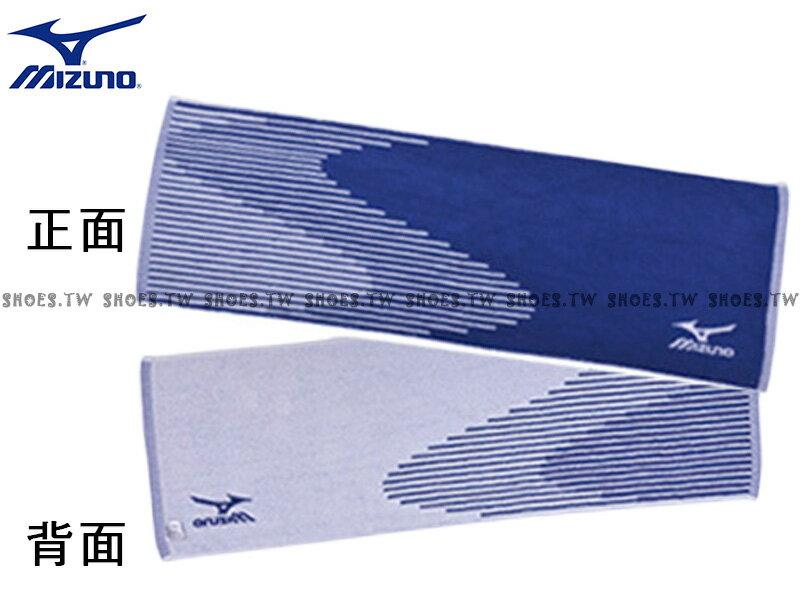 Shoestw【32TY660214】MIZUNO 美津濃 運動毛巾 長方巾 藍色 波紋 純棉