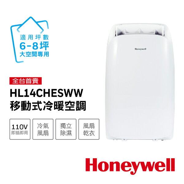 《預購》Honeywell6-8坪移動式DIY冷暖空調HL14CHESWW移動式冷氣(不含安裝)