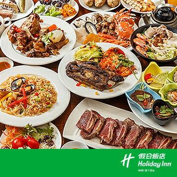 【台北假日飯店】平假日單人午餐自助餐吃到飽餐券$468x2張
