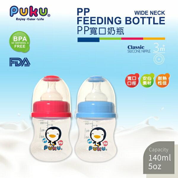『121婦嬰用品館』PUKU 寬口PP奶瓶 - 藍140ml 2