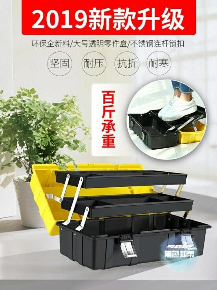 工具箱 三層折疊工具箱家用五金多功能手提式電工維修工具車載收納箱大號
