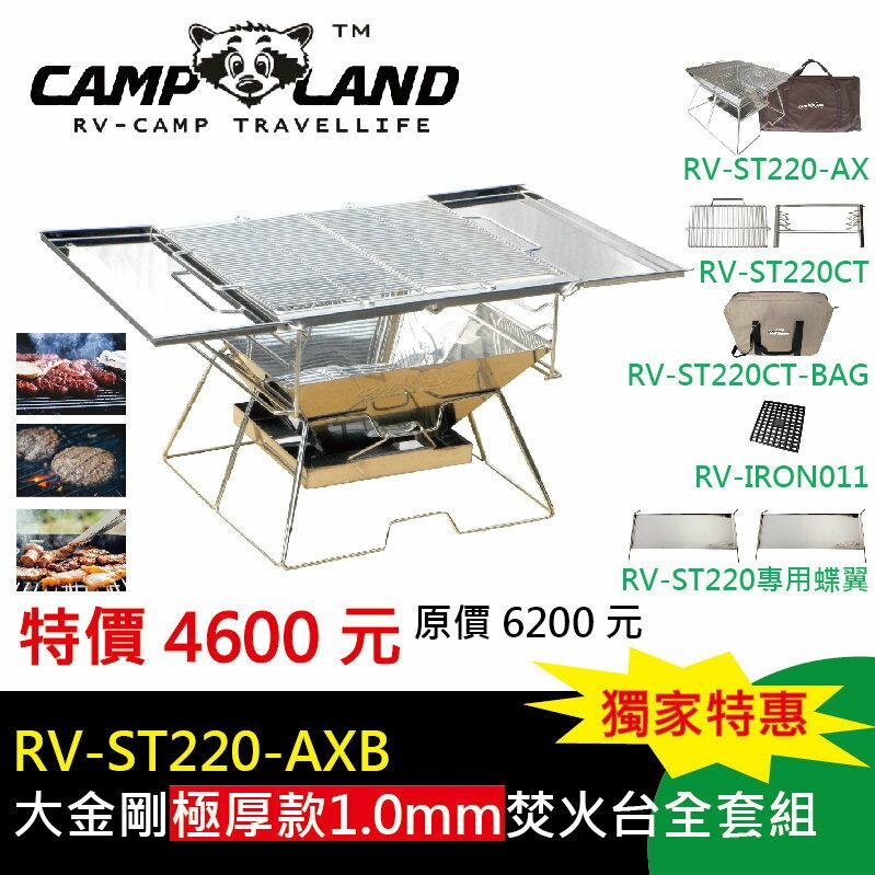 【露營趣】CAMP LAND RV-ST220-AXB 大金鋼極厚款 焚火台 全套組 荷蘭鍋架 摺疊烤肉架 非snow peak coleman