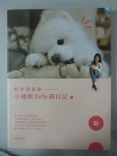 【書寶二手書T1/寵物_ZKU】陪你到最後-小豬熊Toffy萌日記_穆熙妍_作者簽贈
