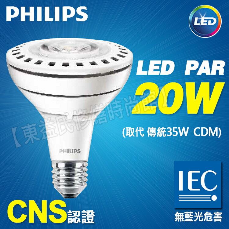 飛利浦 LED 20W PAR燈 E27 PAR30L 220V 取代CDM 35W【東益氏】售東亞 吸頂燈 層板燈
